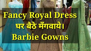 Ball gown | barbie gown || princess gown | fairy gown | wedding gown