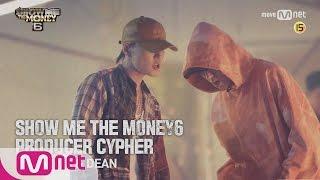 show me the money6 쇼미더머니6 프로듀서 싸이퍼 - 지코 & 딘 Ver. 170630 EP.0