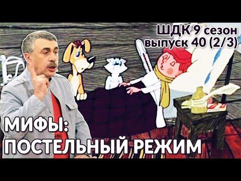 Мифы: постельный режим - Доктор Комаровский