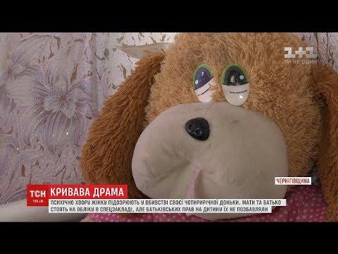 На Чернігівщині психічно хвору жінку підозрюють у вбивстві своєї 4-річної доньки
