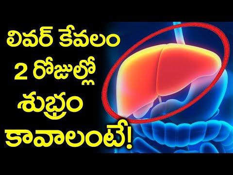 లివర్ ను శుభ్రపరిచే ఇంటి చిట్కా  Natural Home Remedy for Fatty Liver Causes in Telugu SumanTV