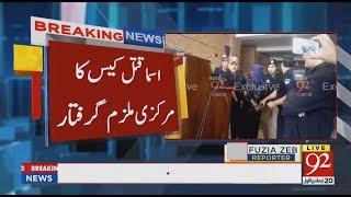 KP Police claim arrest of prime suspect in Asma murder case - 07 February 2018 - 92NewsHDPlus