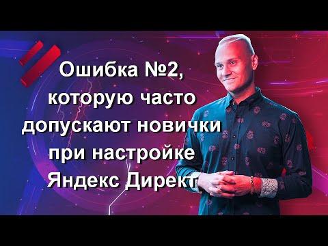 Ошибка №2, которую часто допускают новички при настройке Яндекс Директ (о целях в Яндекс Метрике)
