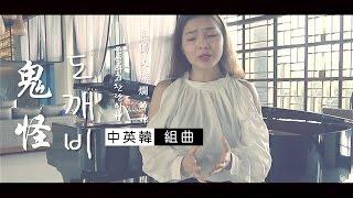 《鬼怪 도깨비》// 中英韓-組曲 // 念融Ilka & 武敬Jing Wu ft. 愷蔚 & 徐藝