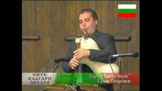 ТРИТЕ ПЪТИ ,- ХОРО / ГАЛИН ГЕОРГИЕВ - ГАЙДА