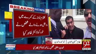 Unknown person tries to enter in Kulsoom Nawaz room, London Hospital   16 June 2018   92NewsHD