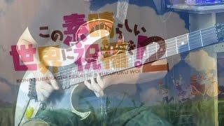 KonoSuba! 2 Opening - TOMORROW - Guitar & Vocal  Cover + TABS