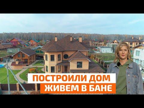 Стройка большого дома из кирпича и жизнь в рубленой бане. История переезда // FORUMHOUSE