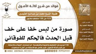 123 /135] صورة من لبس خفاً على خف قبل الحدث فالحكم للفوقاني - محمد بن صالح العثيمين