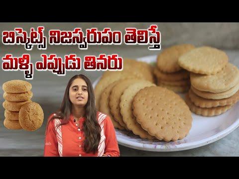 Dr.Sarala   బిస్కెట్స్ ఎక్కువగా తినే వాళ్ళు ఈ వీడియో మిస్ కాకండి   Shocking Facts about Biscuits