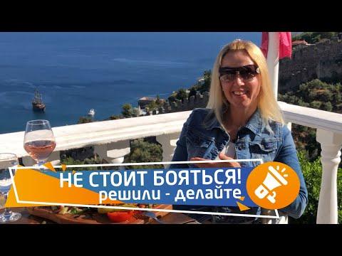 Море, горы, солнце – счастье! Правила жизни самых счастливых людей. Аланья, Турция || RestProperty photo