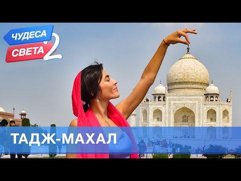 Тадж-Махал (Индия). Орёл и Решка. Чудеса света — 2 (eng, rus sub)