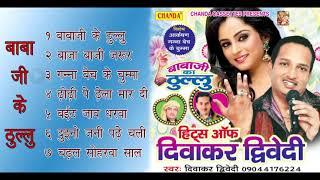 HD Babaji Ka Thullu By Diwakar Dwivedi | बाबा जी के ठुल्लु | Audio Juke Box | Bhojpuri Hot Songs width=