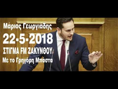 Μ. Γεωργιάδης / Στίγμα FM Ζακύνθου / 22-5-2018