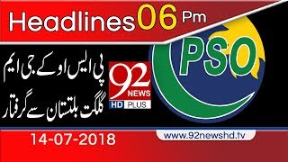 92 News Headlines | 6:00 PM | 14 July 2018 | 92NewsHD