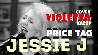 Price Tag--Jessie J-Cover by Violetta- Прайс Тег-Джесси Джей-кавер Виолетта