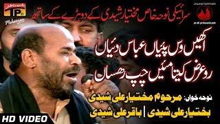 Akhen Was Paiyan Abbas Diyan   Bakhtiar Ali Sheedi   2017 18 Noha   TP Muharram