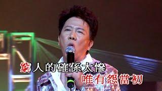 尹光 - 十四座 (尹光樂韻光輝濃情香港半世紀演唱會)