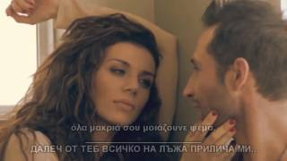 Жестока Гръцка Балада - Липсваш ми - Sotis Volanis - Leipes esi