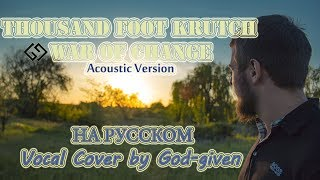 Thousand Foot Krutch - War Of Change (Vocal cover на русском) by God-given