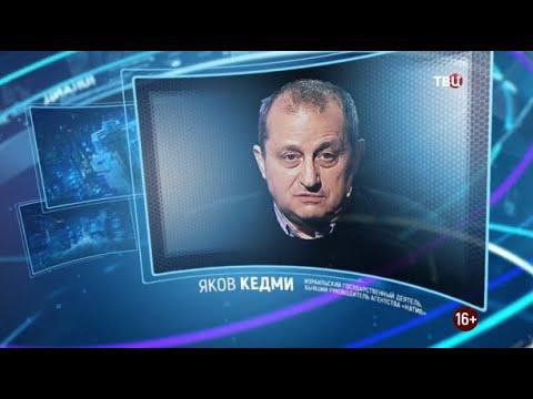 Яков Кедми. Право знать! 04.09.2021