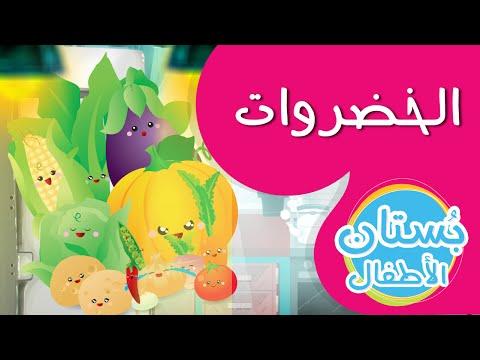 تعلم أسماء الخضروات - فيديو تعليمي للأطفال