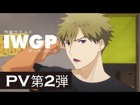 【IWGP】TVアニメ「池袋ウエストゲートパーク」PV第2弾