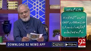 Quote: Hazrat Imam Hussain (AS)| Subh E Noor | 92NewsHD