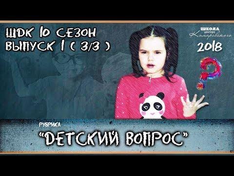 «Детский вопрос» (10 сезон 1 выпуск) - Доктор Комаровский