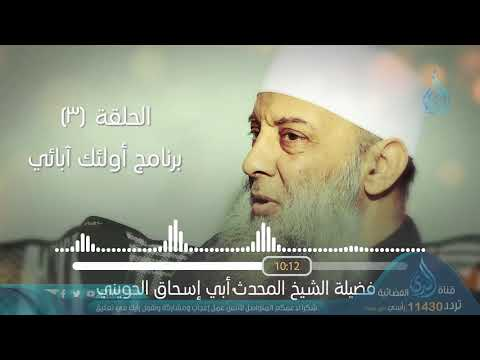 عمران بن حصين - جليبيب | البرنامج الإذاعي أولئك أبائي | ح3 | فضيلة الشيخ أبي إسحاق الحويني