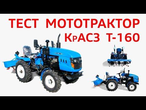 КрАСЗ Т-160