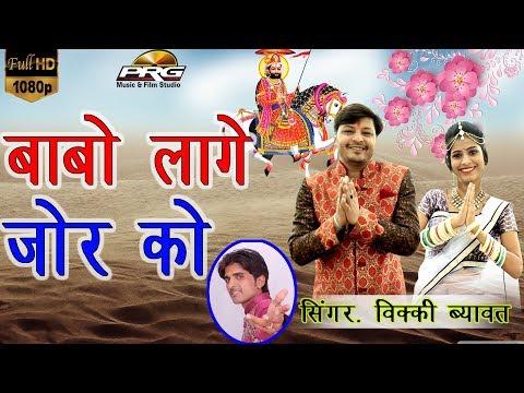 Baba Ramdev Ji New Dj Song- Babo Lage Jor Ko    Vicky    PRG Full HD