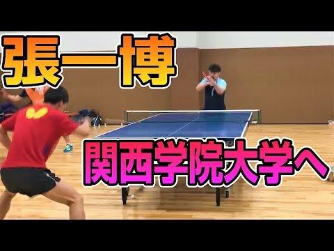 【卓球】張一博のダイエット第3回目!関西学院大学さんへ【琉球アスティーダ】