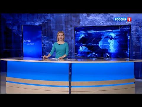 Вести-Коми 07.07.2021