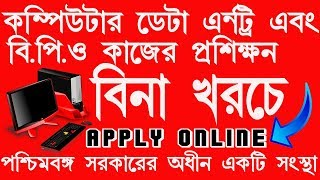 Computer Data entry & BPO traning free of cost in West Bengal