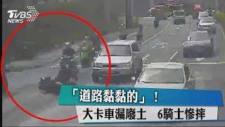 「道路黏黏的」! 大卡車漏廢土 6騎士慘摔