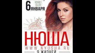 NYUSHA - Анонс концерта, Сочи, 06.01.17