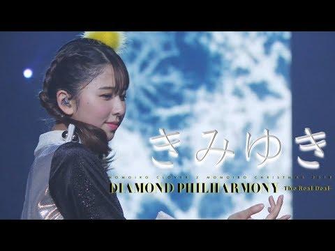 ももいろクローバーZ / きみゆき(fromももいろクリスマス2018 DIAMOND PHILHARMONY -The Real Deal