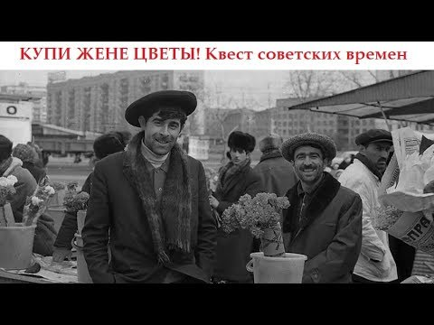КУПИ ЖЕНЕ ЦВЕТЫ! Квест советских времен