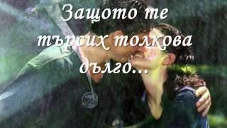 Елена Найденова (Sun) - Остани с мен