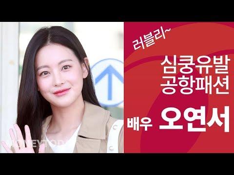 파리로 출국하는 '가을 여신' 배우 오연서