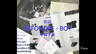 【韓繁中字】offonoff - BOY