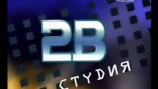 [staroetv.su] Заставка Студии 2В (2000-2010)