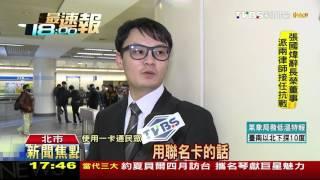 【TVBS】比人工還慢 新一卡通自動加值機「卡卡」