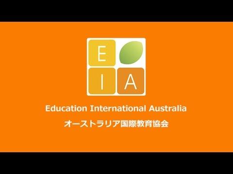 EIAオーストリア国際教育協会会社紹介