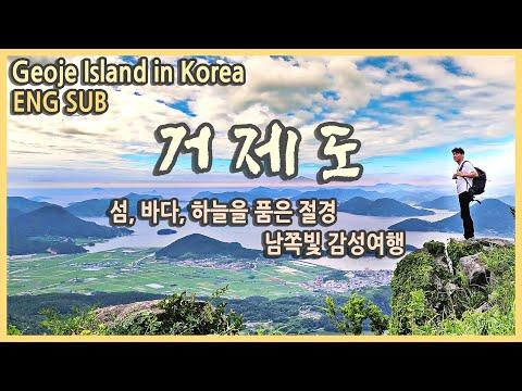 경남 거제도 여행 / 대한민국 테마여행 10선 4권역 거제도편