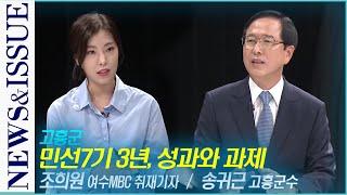 [뉴스&이슈] 고흥군 - 민선7기 3년, 성과와 과제 / 송귀근 고흥군수 (여수MBC 토크쇼) 다시보기
