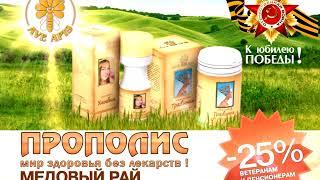 Медовый Рай (Уфа) статкартинка