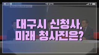[246회]대구시 신청사, 미래 청사진은?ㅣ이슈 인사이드 다시보기