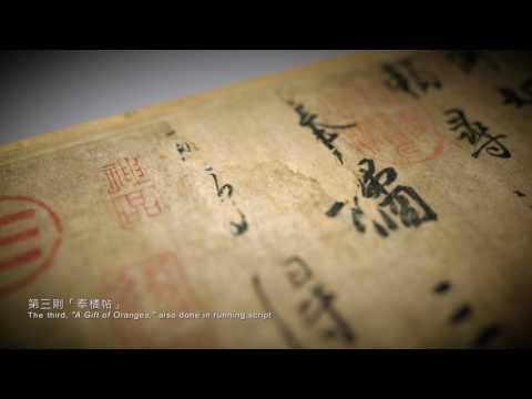 「筆墨行旅」書法篇- 1-1王羲之〈平安何如奉橘三帖〉 - YouTube